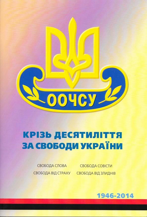 ООЧСУ1