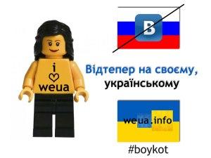 weua_boykot_006