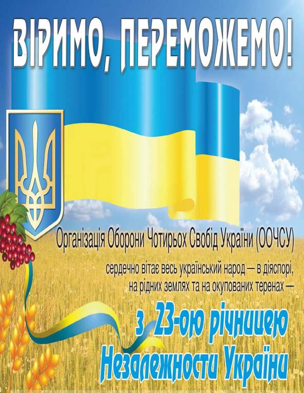Pobazannia - ODFFU - Z Dnem Nezaleznosty  Ukraijny  !!! (1)