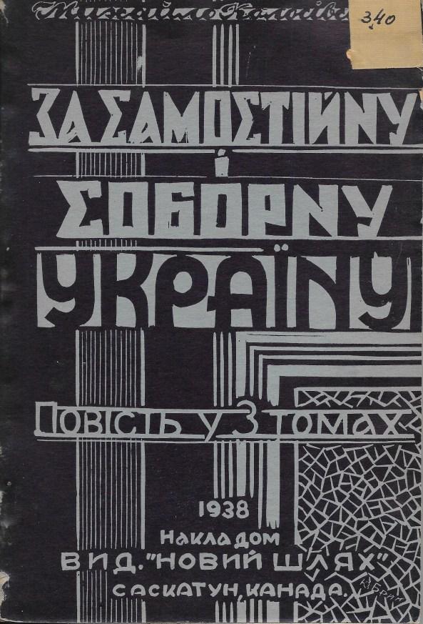 Kolosivskyj_Myhailo_Za samostijnu_Ukrainu_tom1_Borys_Honych
