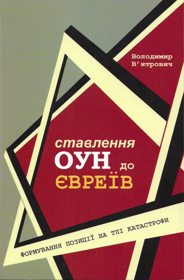 Viatrovych_Volodymyr_Stavlennia_OUN_do_ievreiv
