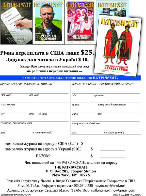 2. Patriarchate.SUBSCRIP.blanks.4-26-2015.5-3-2015