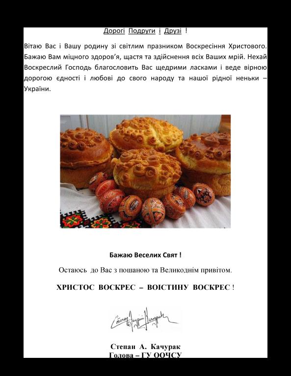 ODFFU - Velykodni Pobazannia   2015