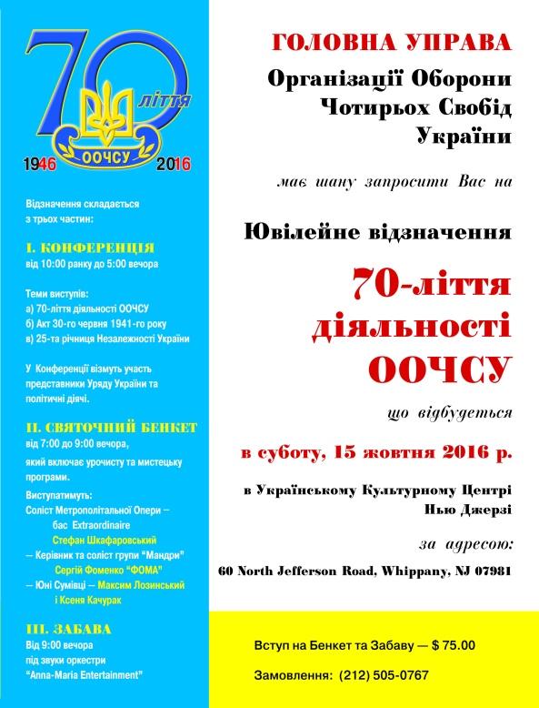 odffu-70-anniversary
