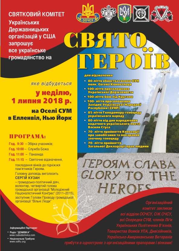 Sviato_Heroiv_2018_CMYK