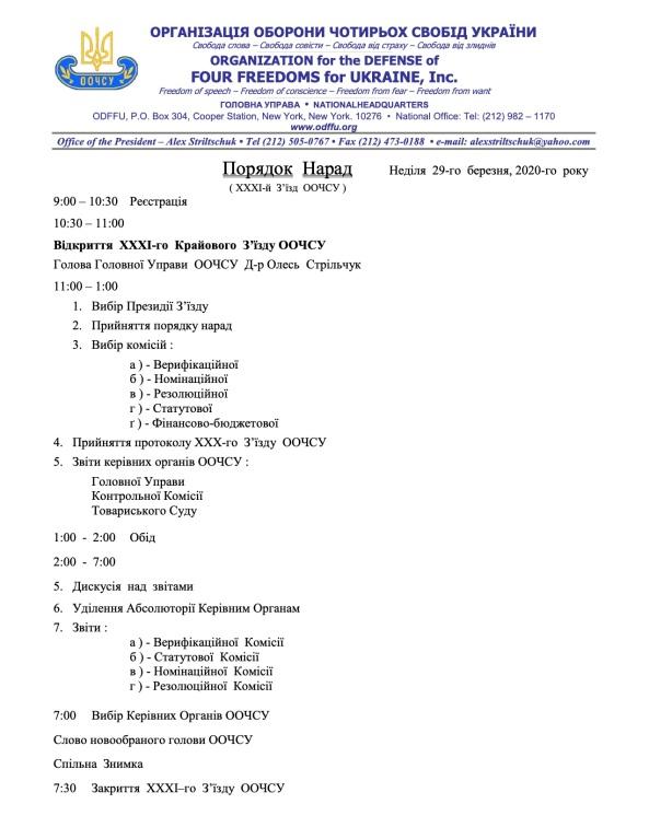 Poriadok Narad - XXXI Zijzd ODFFU 03-29-20